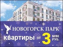 ЖК «Новогорск Парк» 8 км от МКАД Уникальные жилые кварталы в окружении